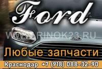 Магазин автозапчастей Форд на Уральской