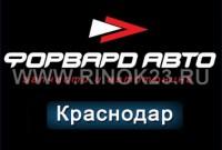 Запчасти детали тюнинга авто в Краснодаре магазин ФОРВАРД АВТО