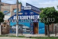 Запчасти GM Корея Китай в Славянске-на-Кубани магазин GM-склад