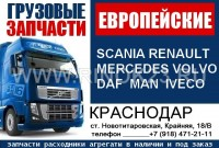 Магазин грузовых автозапчастей Механик123 Новотитаровская
