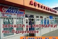 Автозапчасти для иномарок в п. Лазаревское автомагазин ИП Попков
