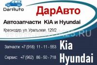 Запчасти на авто Kia Hyundai Краснодар магазин ДАРАВТО