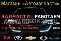 Запчасти на Корейские авто в Краснодаре магазин АВТОЗАПЧАСТИ