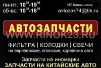 Запчасти Geely MK Cross Emgrand Vision Краснодар магазин КИТАЕЦ