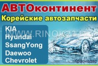 Запчасти на Корейские автомобили Краснодар магазин АВТОКОНТИНЕНТ