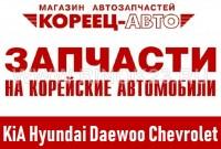 Запчасти Киа Хендай Шевроле Дэу в Краснодаре магазин КОРЕЕЦ-АВТО