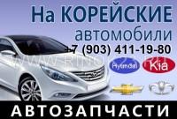 Запчасти на Корейские авто в Краснодаре магазин Аавтопилот23