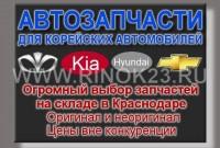 Магазин автозапчастей «Корейцы на Ялтинской»