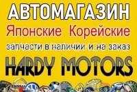 Японские Корейские запчасти в Краснодаре автомагазин Hardy Motors