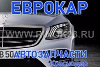 Магазин автозапчасти Mercedes Еврокар