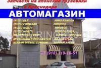 Запчасти на Японские грузовики в Краснодаре, магазин TruckZIP