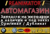 Автозапчасти для иномарок в Краснодаре магазин REANIMATOR