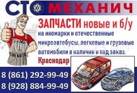 Магазин грузовых автозапчастей «СТО Механич»