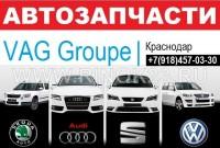 Запчасти VAG в Краснодаре авто магазин «СТО W Transporter»