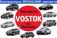 Авторазборка VOSTOK Северская