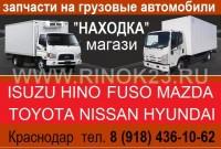 Запчасти на грузовые авто Краснодар Японские Корейские НАХОДКА