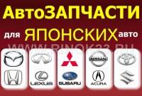Запчасти для Японских авто в Краснодаре автомагазин «АвтоМаг»