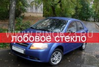 Стекло лобовое Chevrolet Aveo (Шевроле Авео) 4D sedan / 5D HB 2003 г. / DAEWOO KALOS (Дэу Калос) 4D /sedan 5D HB 2003 г.