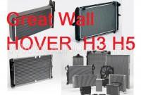 Радиатор охлаждения двигателя Great Wall HOVER H3, H5 Краснодар