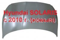 Капот Hyundai SOLARIS c 2010  Краснодар