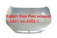 Капот Киа Рио с 2001 по 2002 г. новый