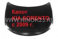 Капот KIA SORENTO с 2009 г. (новый)