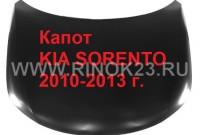 Капот KIA SORENTO 2010-2013 г. в Краснодаре