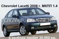 Капот, бампер, крыло, дверь б.у Chevrolet Lacetti 2008 г. двигатель 1.4 л. МКПП, машина в разборе. Разборка в Динской