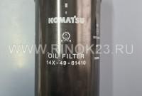 Фильтр трансмиссии KOMATSU 14X-49-61410  Краснодар