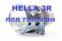 Линзы под галоген hella 3R (D2S+H7) ксенон/ галоген Краснодар