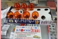Автолампы в указатели поворотов оранжевого цвета в Краснодаре