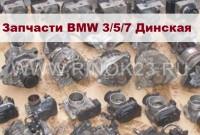 Генератор, стартер, компрессор, насос ГУР БМВ б.у 3 серии Е30/36/46/90 5 и 7 серии