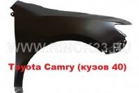 Крыло переднее (правое, левое) Toyota Camry кузов 30, 40, 50 в Краснодаре