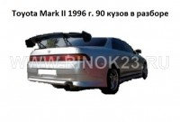 Toyota Mark II 1996 г. 90 кузов