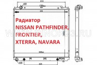 Радиатор охлаждения NISSAN PATHFINDER 4.0 Краснодар