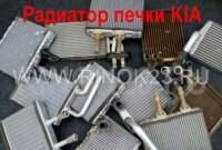 Радиатор печки салона б/у KIA в Краснодаре
