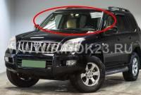Продажа, замена, установка автостекла Toyota Land Cruiser Prado 120 кузов Краснодар