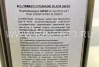 Масло моторное MolyGreen Black 5w-30 4л Краснодар