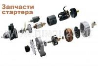 комплектующие (запчасти) для стартеров и генераторов в Краснодаре