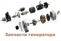 Запчасти и комплектующие для ремонта генератора в наличии