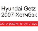 Hyundai Getz 2007 Хетчбэк