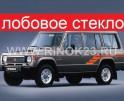Стекло лобовое для автомобилей MITSUBISHI PAJERO (Мицубиси Паджеро) / GALLOPER (Хендай Галлопер) 1986-1996 г.