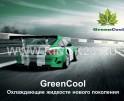 Антифриз (охлаждающая жидкость) GreenCool