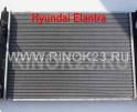 Радиатор охлаждения Hyundai Elantra  Краснодар