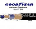Шланг фреонопровод GoodYear высокого давления для рефрижераторов, автокондиционеров в Краснодаре