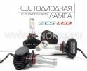 Светодиодные лампы 9006 4300K Краснодар