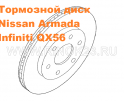 Диск тормозной передний для Nissan Armada (TA60) 03/2006 г. - 350 mm, ИНФИНИТИ QX56 с 2010 г.