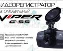 Видеорегистратор VIPER G-55 GPS Краснодар