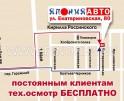 Стойка стабилизатора HONDA CIVIC правая Краснодар