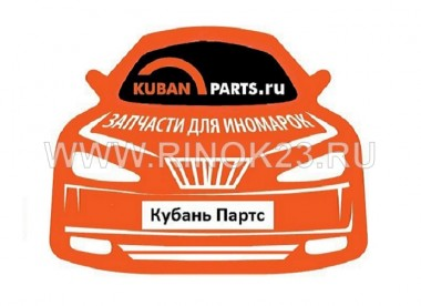 Запчасти на иномарки в Краснодаре автомагазин КУБАНЬ ПАРТС